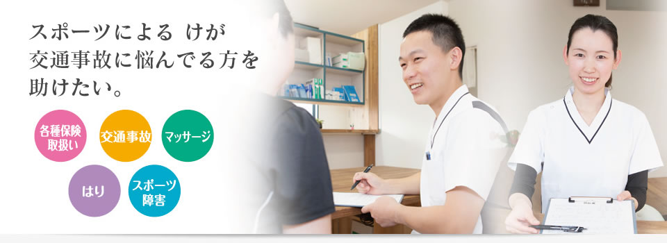 まつばら接骨院は群馬県高崎市にあるスポーツマッサージ・鍼灸・整体の治療院です。小児スポーツ障害に力を入れており、マッサージ・鍼(はり)・テーピング・ストレッチを用いて皆様の健康のお手伝いを致します。 各種保険・交通事故の取扱いもしております。